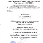 Сертификат ИП Стороженко