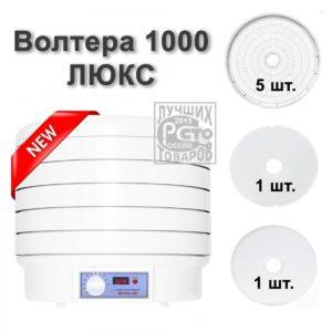Волтера 1000 Люкс