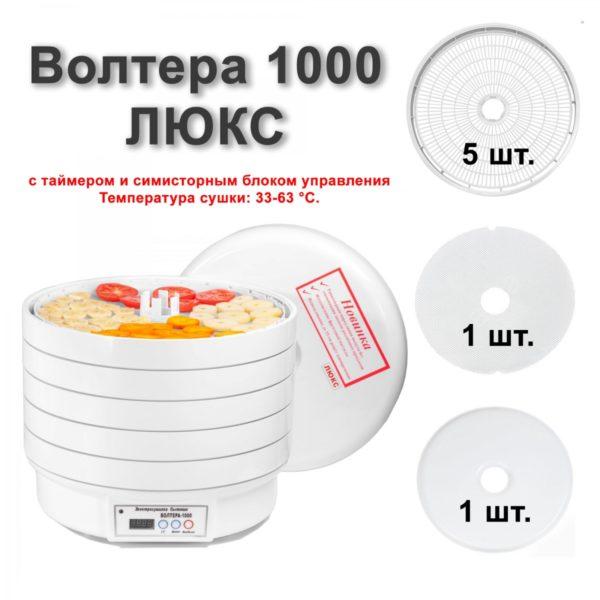 Электросушилка бытовая ЭСБ ВОЛТЕРА 1000 ЛЮКС с тайм. и симисторным блоком упр.