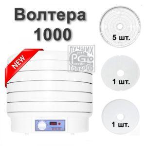 Электросушилка бытовая ЭСБВОЛТЕРА-1000 (с капиллярным термостатом)